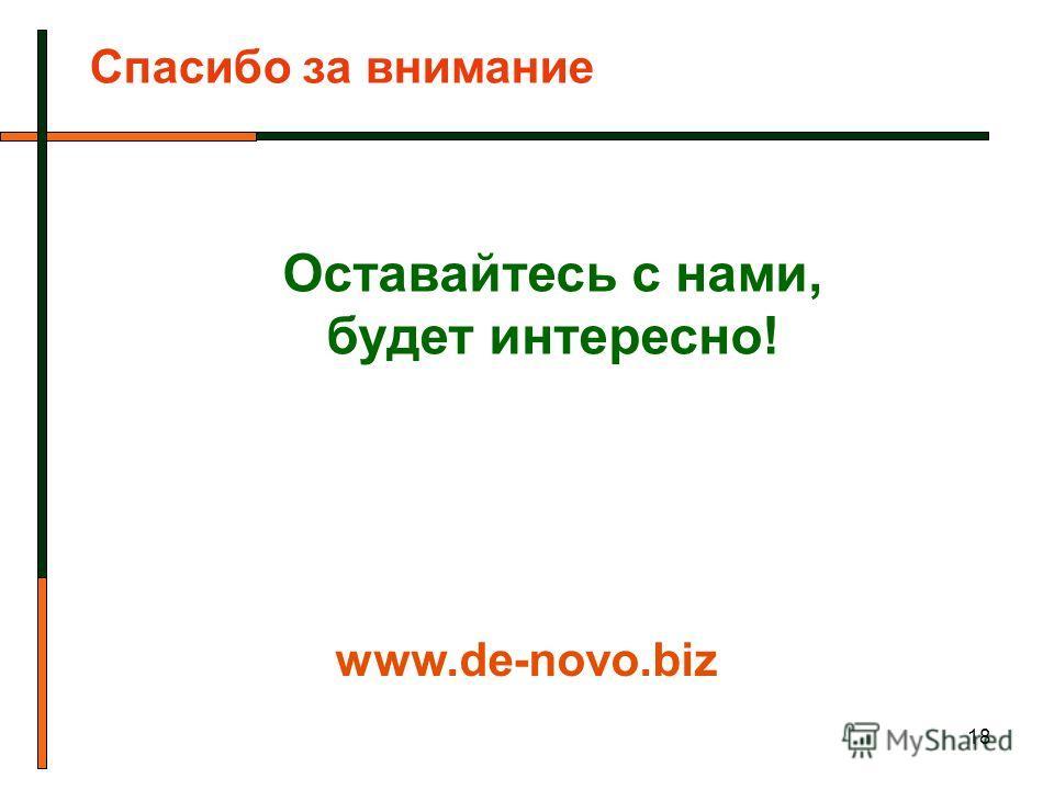 18 Спасибо за внимание Оставайтесь с нами, будет интересно! www.de-novo.biz