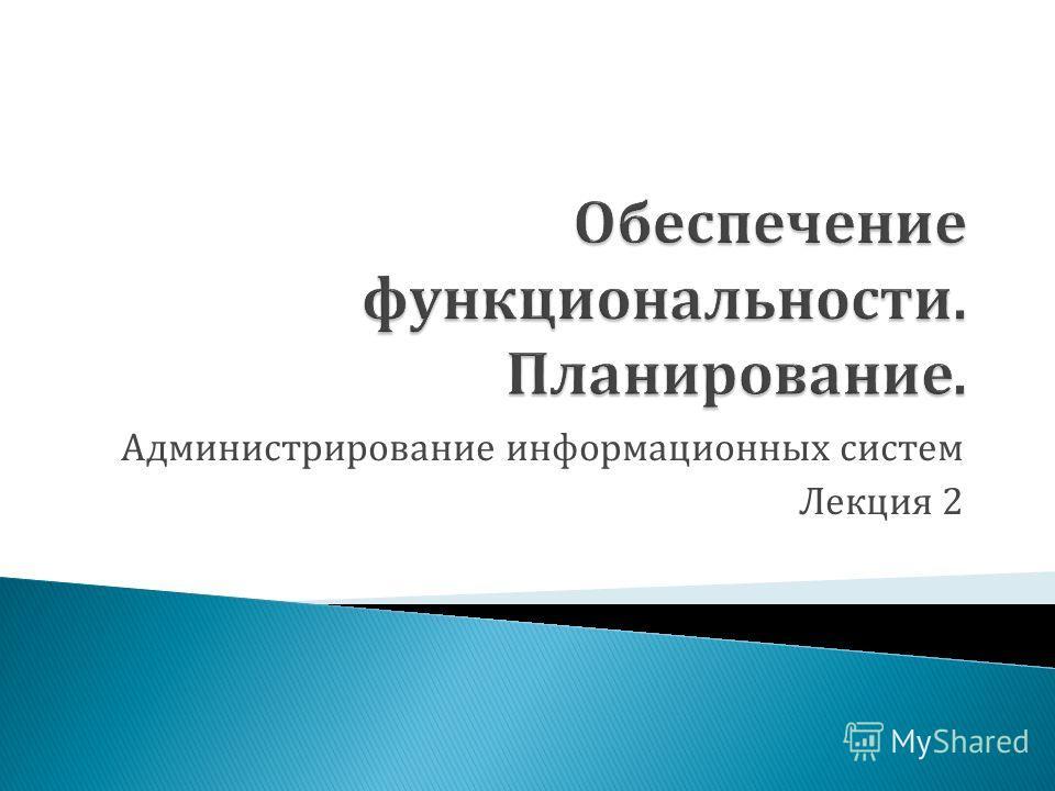 Администрирование информационных систем Лекция 2