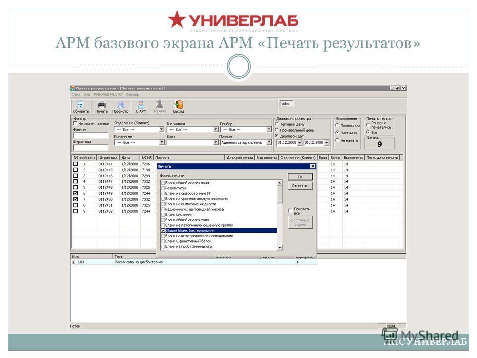 ЛИС УНИВЕРЛАБ АРМ базового экрана АРМ «Печать результатов»