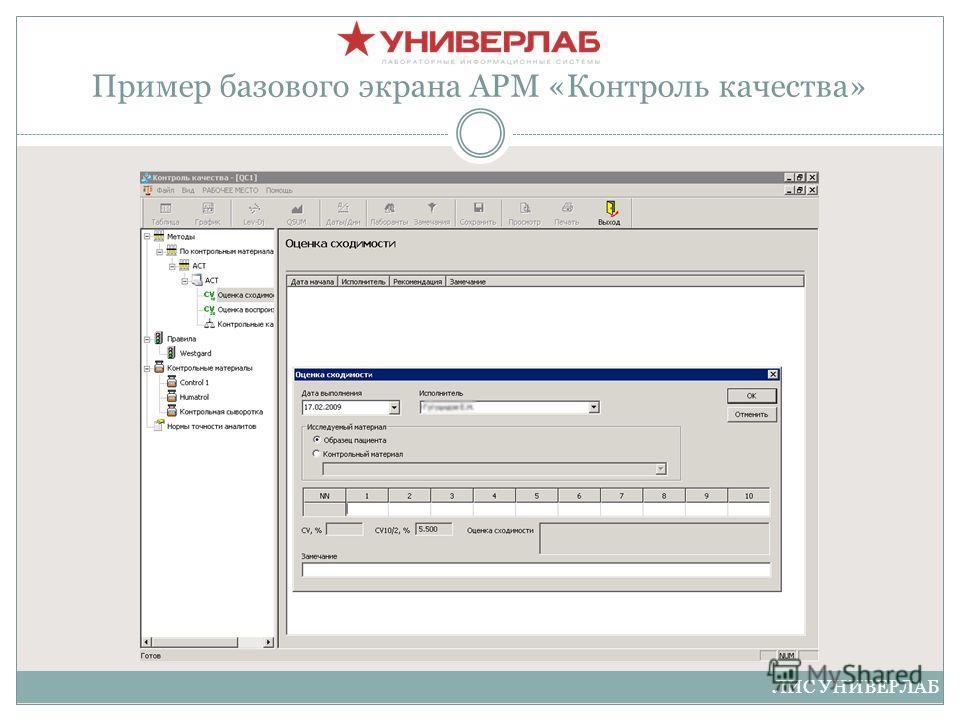 ЛИС УНИВЕРЛАБ Пример базового экрана АРМ «Контроль качества»