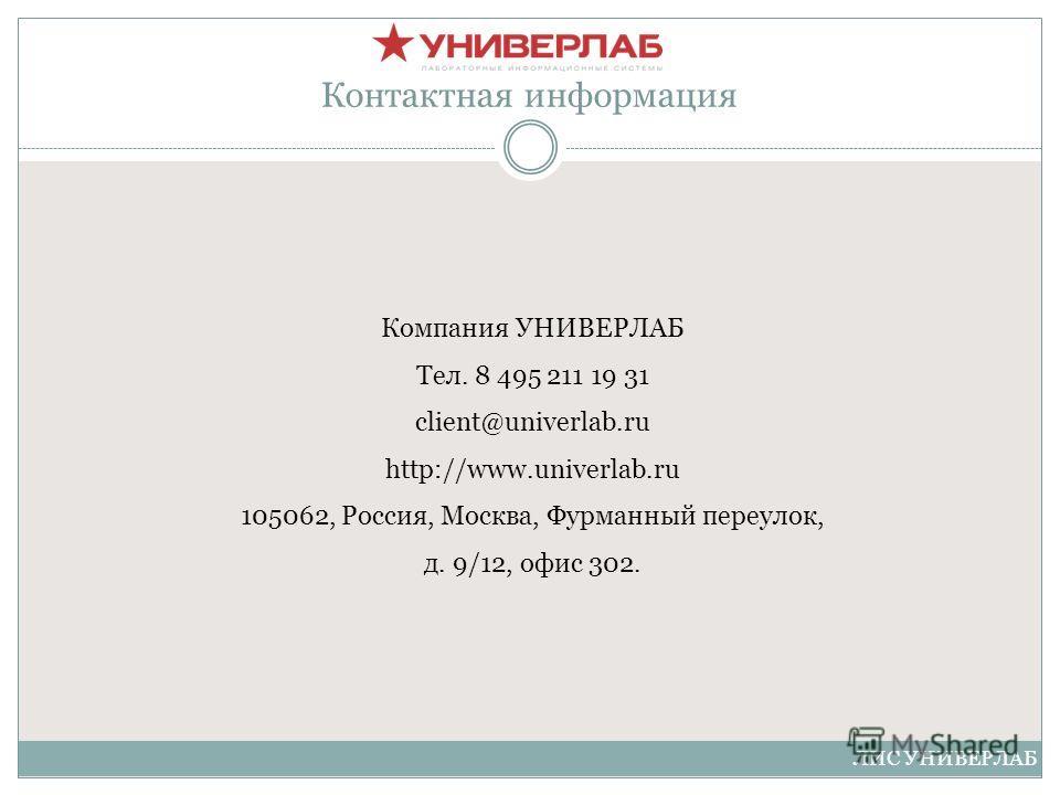 Компания УНИВЕРЛАБ Тел. 8 495 211 19 31 client@univerlab.ru http://www.univerlab.ru 105062, Россия, Москва, Фурманный переулок, д. 9/12, офис 302. ЛИС УНИВЕРЛАБ Контактная информация
