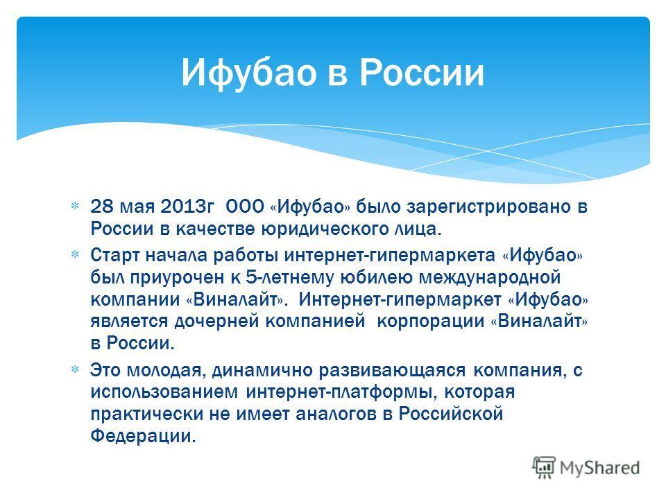 28 мая 2013г ООО «Ифубао» было зарегистрировано в России в качестве юридического лица. Старт начала работы интернет-гипермаркета «Ифубао» был приурочен к 5-летнему юбилею международной компании «Виналайт». Интернет-гипермаркет «Ифубао» является дочер