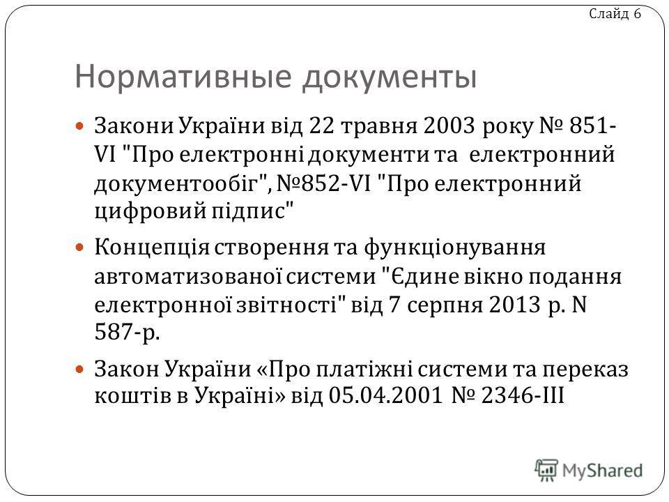 Слайд 6 Нормативные документы Закони України від 22 травня 2003 року 851- VI
