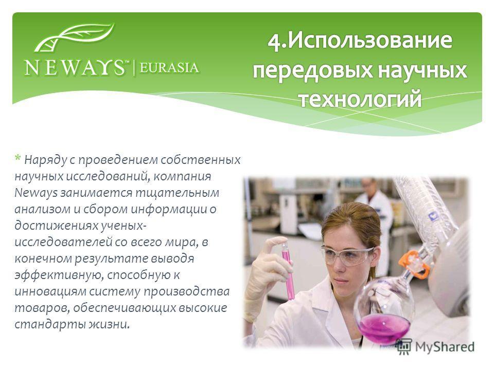 * Наряду с проведением собственных научных исследований, компания Neways занимается тщательным анализом и сбором информации о достижениях ученых- исследователей со всего мира, в конечном результате выводя эффективную, способную к инновациям систему п