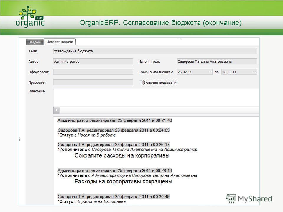 OrganicERP. Согласование бюджета (окончание)