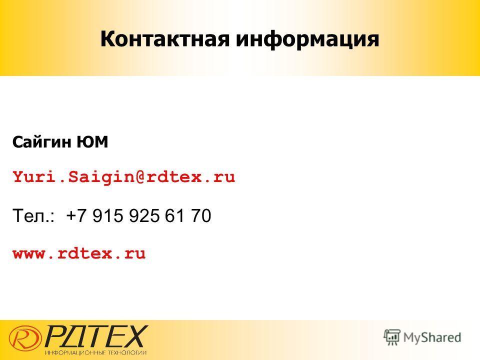 Контактная информация Сайгин ЮМ Yuri.Saigin@rdtex.ru Тел.: +7 915 925 61 70 www.rdtex.ru