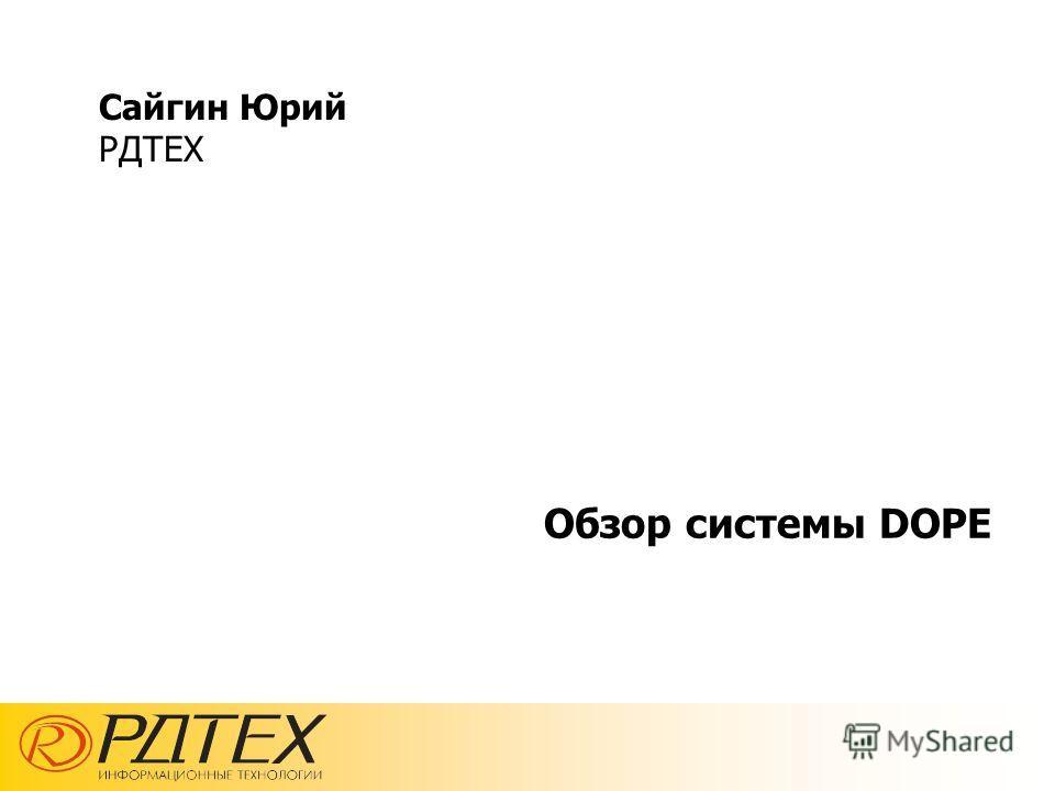 Обзор системы DOPE Сайгин Юрий РДТЕХ