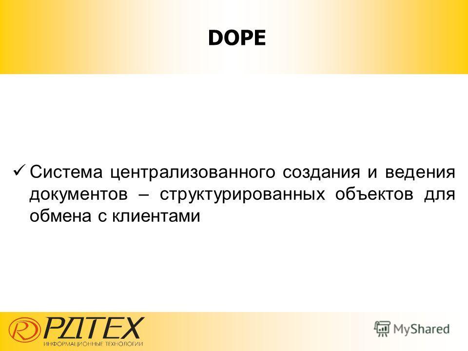 DOPE Система централизованного создания и ведения документов – структурированных объектов для обмена с клиентами
