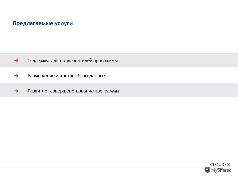 Предлагаемые услуги Поддержка для пользователей программы Размещение и хостинг базы данных Развитие, совершенствование программы