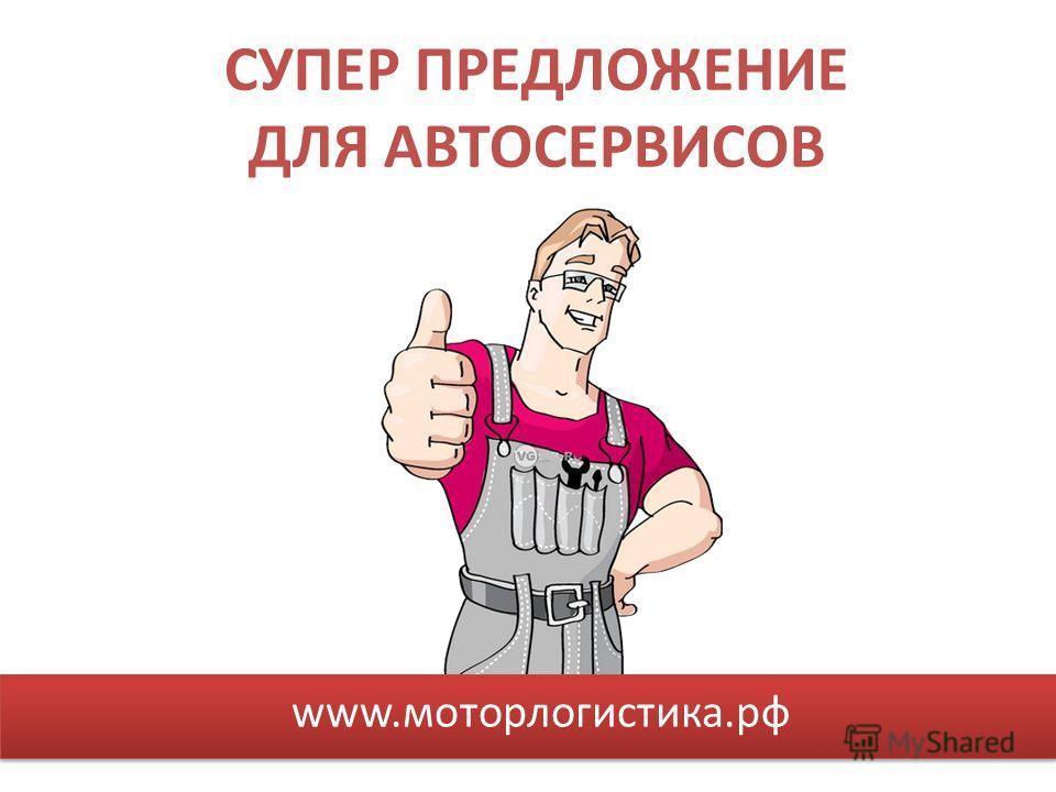 СУПЕР ПРЕДЛОЖЕНИЕ ДЛЯ АВТОСЕРВИСОВ www.моторлогистика.рф