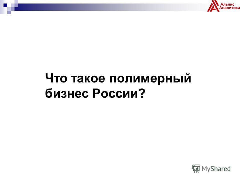 Что такое полимерный бизнес России?