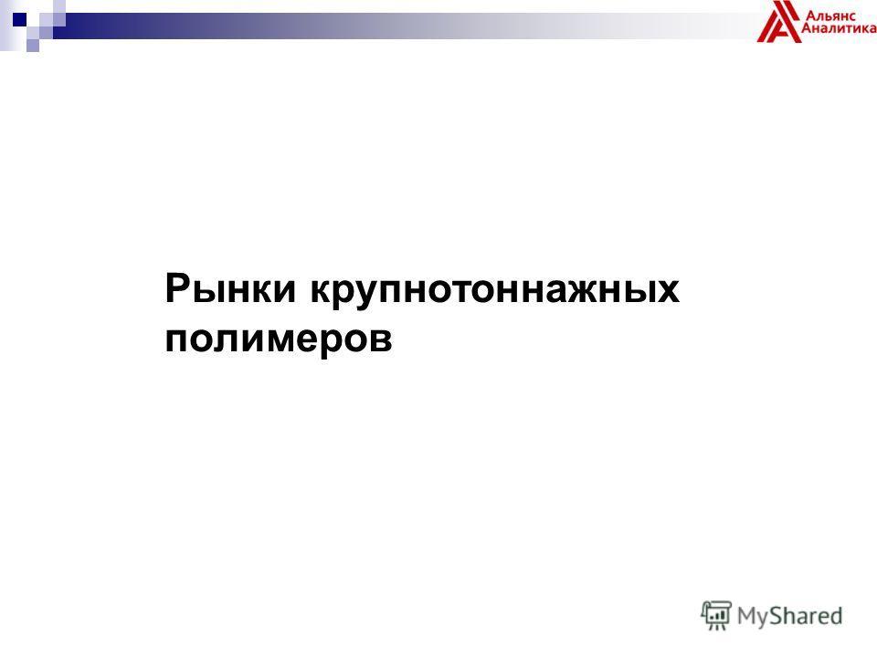 Рынки крупнотоннажных полимеров