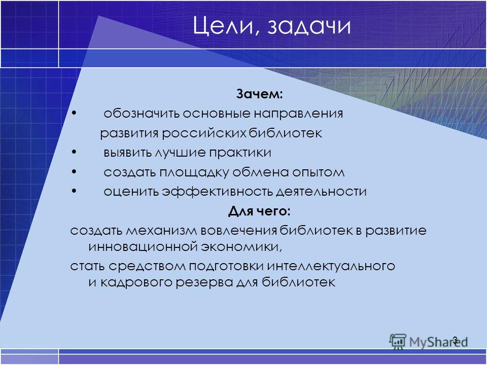 3 Цели, задачи Зачем: обозначить основные направления развития российских библиотек выявить лучшие практики создать площадку обмена опытом оценить эффективность деятельности Для чего: создать механизм вовлечения библиотек в развитие инновационной эко