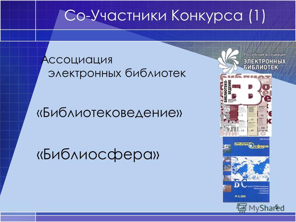 5 Со-Участники Конкурса (1) Ассоциация электронных библиотек «Библиотековедение» «Библиосфера»