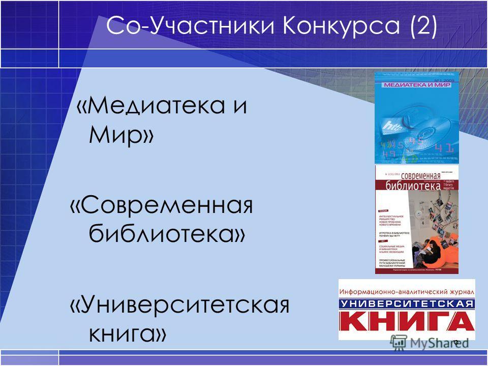 6 Со-Участники Конкурса (2) «Медиатека и Мир» «Современная библиотека» «Университетская книга»