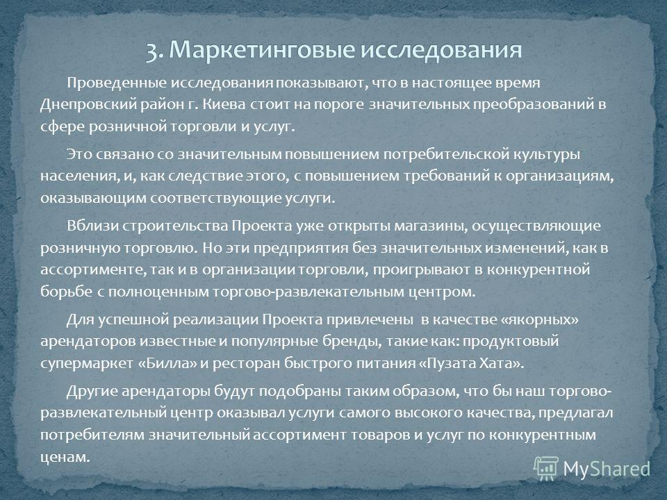 Проведенные исследования показывают, что в настоящее время Днепровский район г. Киева стоит на пороге значительных преобразований в сфере розничной торговли и услуг. Это связано со значительным повышением потребительской культуры населения, и, как сл