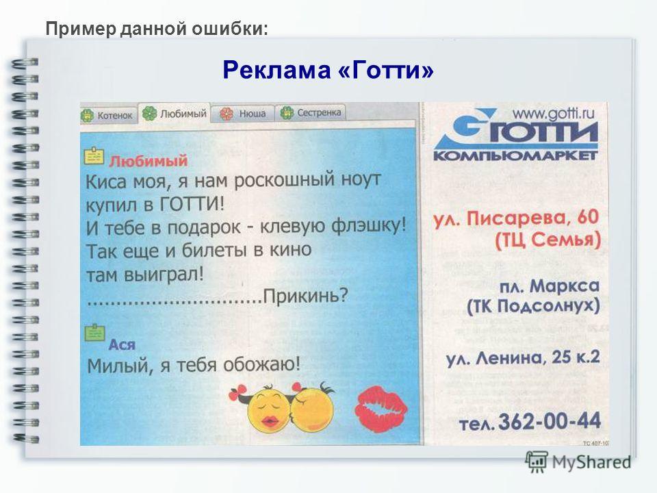 Реклама «Готти» Пример данной ошибки: