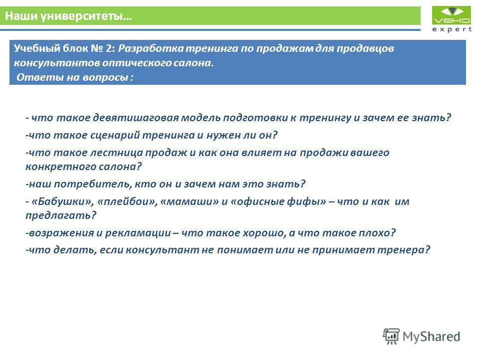 Учебный блок 2: Разработка тренинга по продажам для продавцов консультантов оптического салона. Ответы на вопросы : Проведение аудита маркетинга оптической компании. Планирование маркетинговой деятельности. Наши университеты… - что такое девятишагова