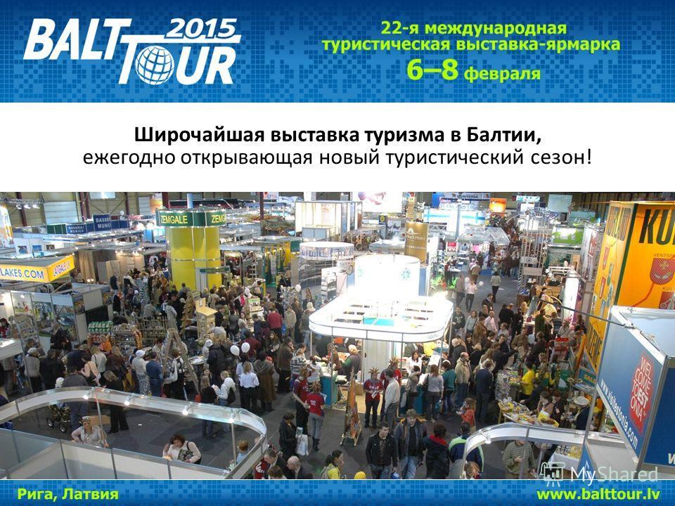 Широчайшая выставка туризма в Балтии, ежегодно открывающая новый туристический сезон!