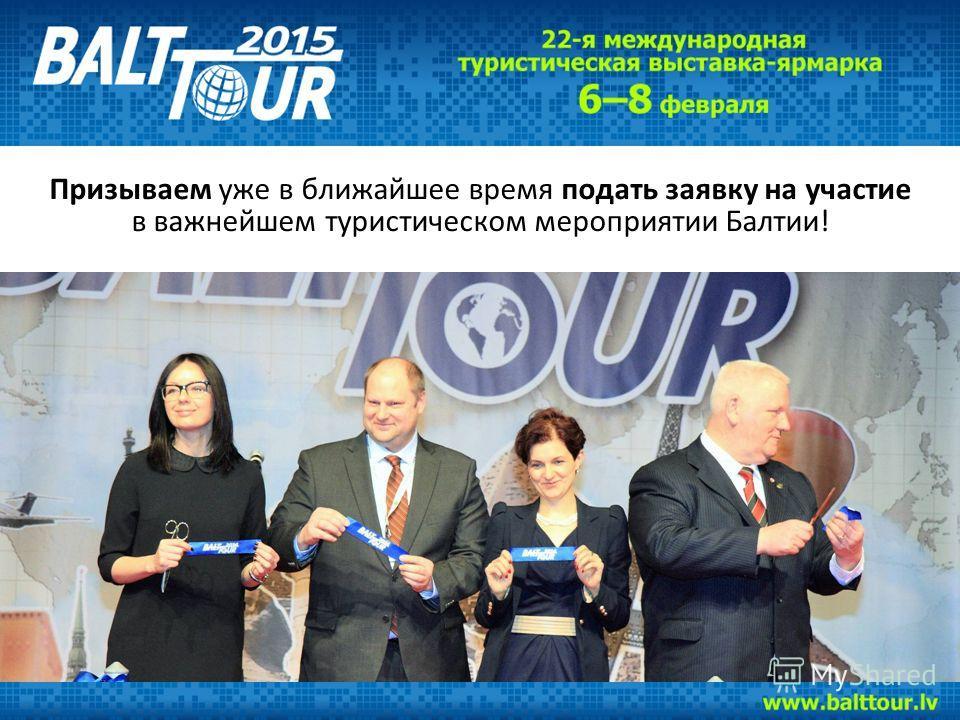 Призываем уже в ближайшее время подать заявку на участие в важнейшем туристическом мероприятии Балтии!