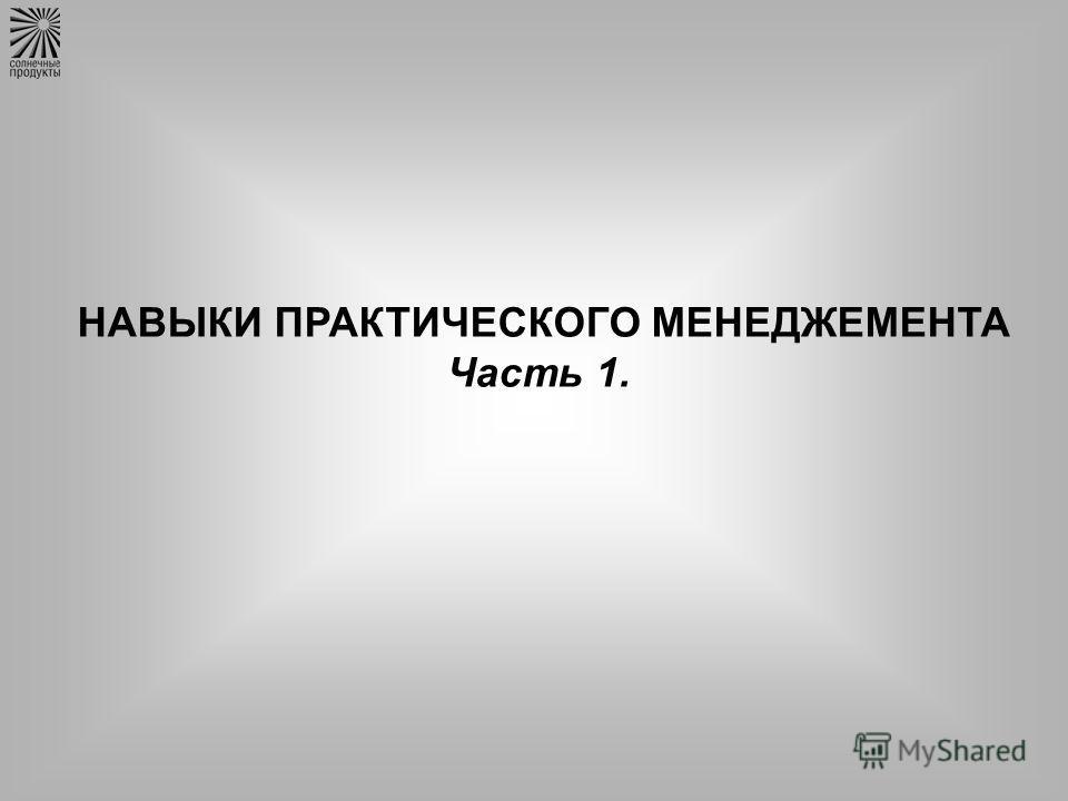 НАВЫКИ ПРАКТИЧЕСКОГО МЕНЕДЖЕМЕНТА Часть 1.