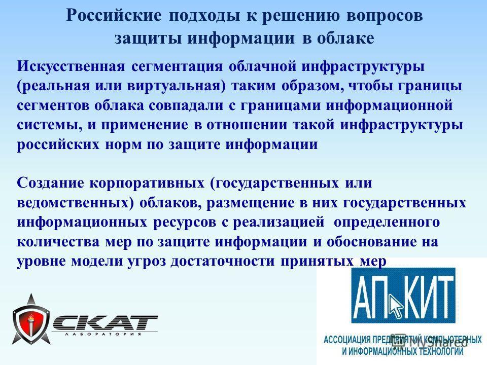 Российские подходы к решению вопросов защиты информации в облаке Искусственная сегментация облачной инфраструктуры (реальная или виртуальная) таким образом, чтобы границы сегментов облака совпадали с границами информационной системы, и применение в о