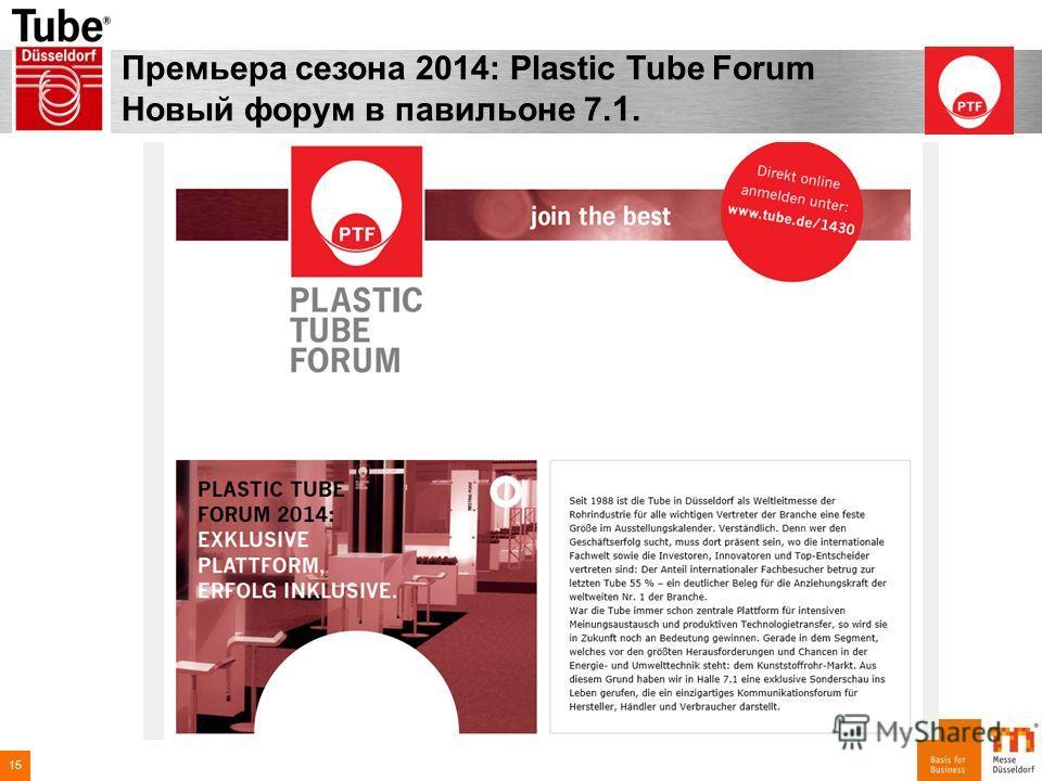 Премьера сезона 2014: Plastic Tube Forum Новый форум в павильоне 7.1.. 15