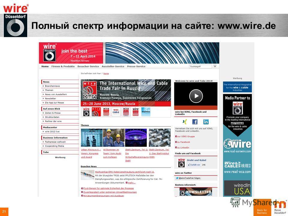 Полный спектр информации на сайте: www.wire.de 21