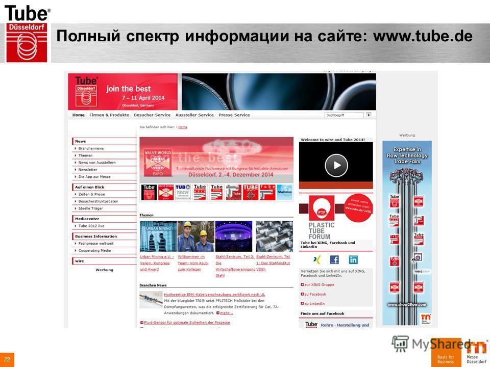 Полный спектр информации на сайте: www.tube.de 22