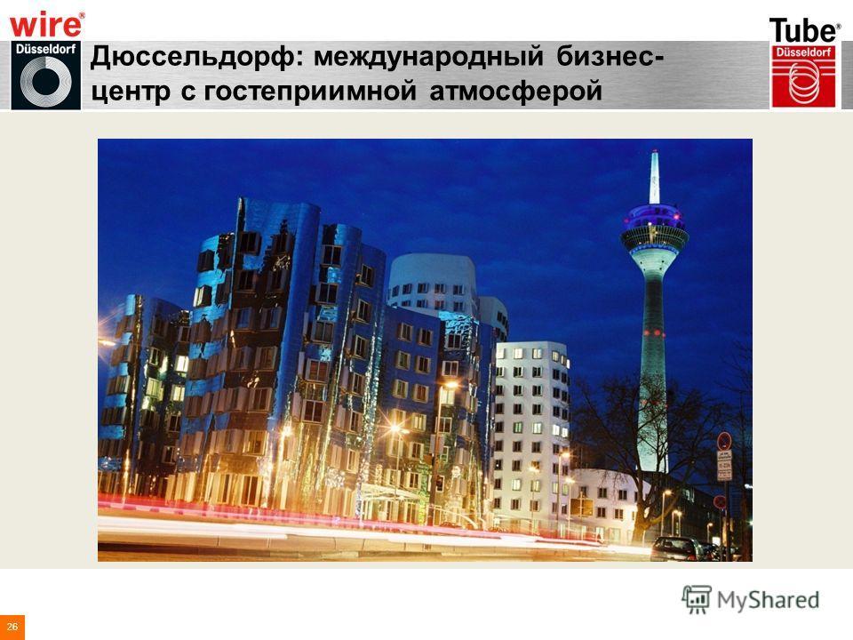Дюссельдорф: международный бизнес- центр с гостеприимной атмосферой 26