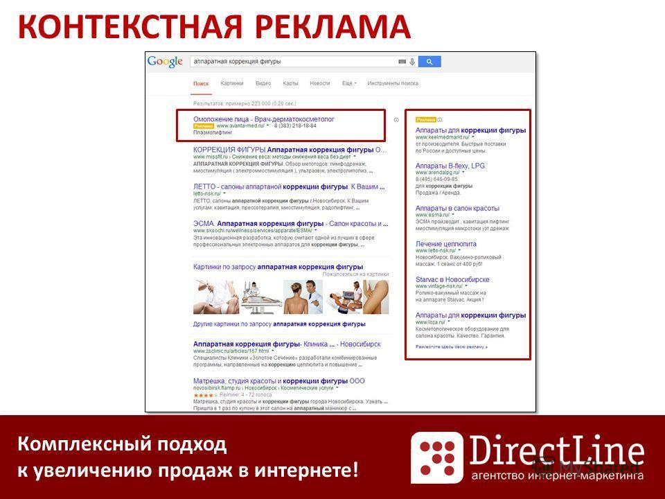 Комплексный подход к увеличению продаж в интернете! КОНТЕКСТНАЯ РЕКЛАМА