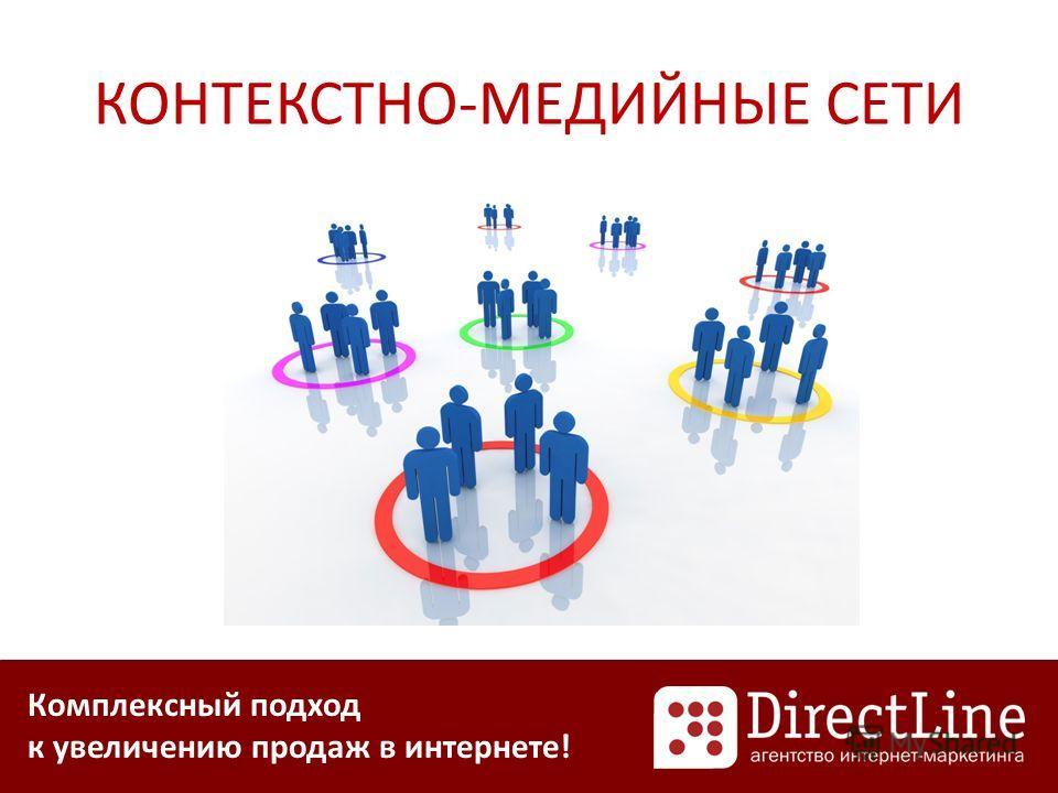 Комплексный подход к увеличению продаж в интернете! КОНТЕКСТНО-МЕДИЙНЫЕ СЕТИ