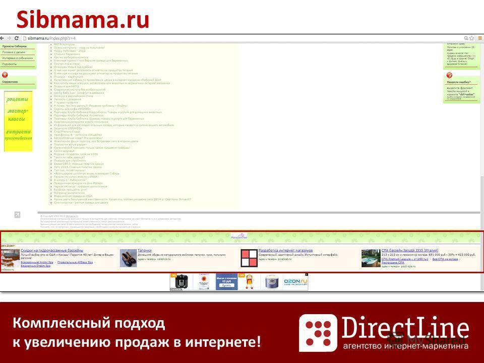 Комплексный подход к увеличению продаж в интернете! Sibmama.ru