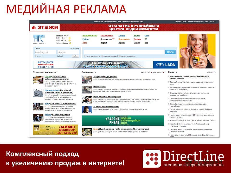 Комплексный подход к увеличению продаж в интернете! МЕДИЙНАЯ РЕКЛАМА