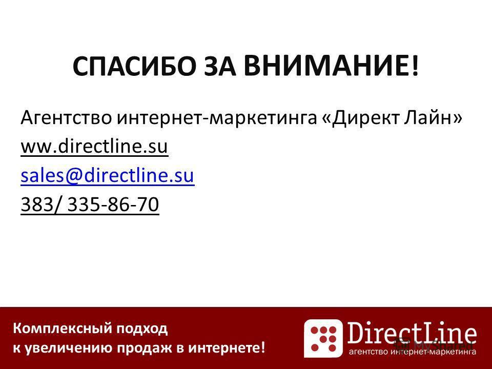 Комплексный подход к увеличению продаж в интернете! СПАСИБО ЗА ВНИМАНИЕ ! Агентство интернет-маркетинга «Директ Лайн» ww.directline.su sales@directline.su 383/ 335-86-70