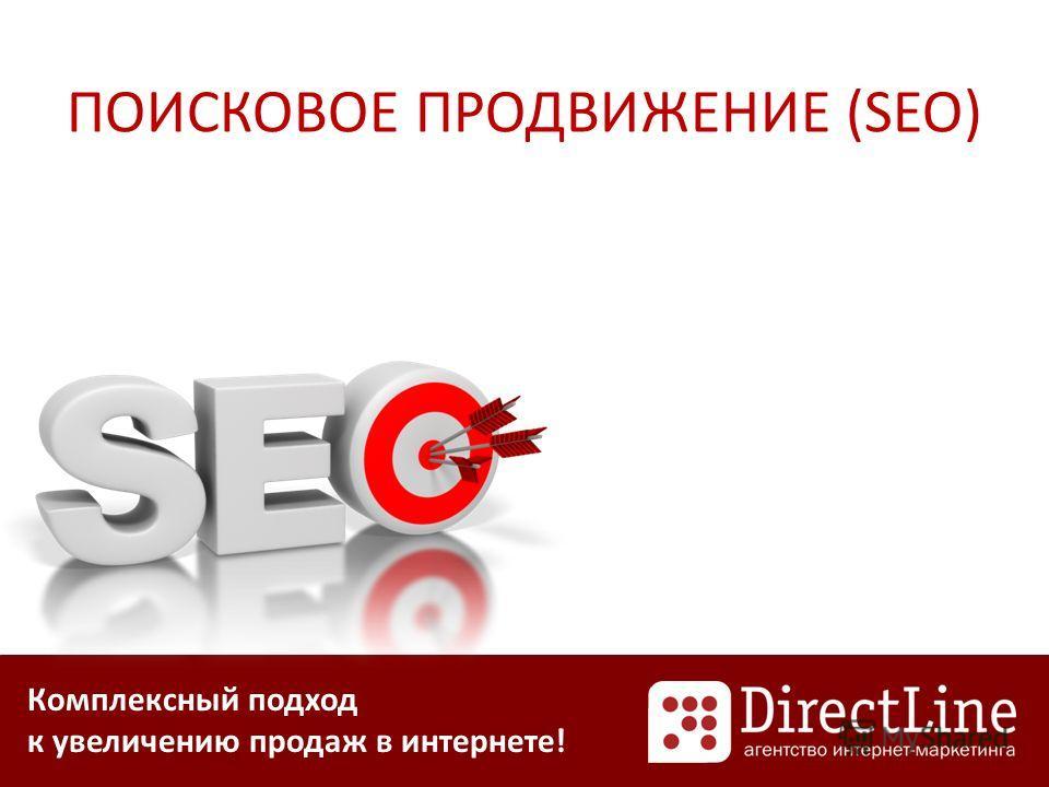 Комплексный подход к увеличению продаж в интернете! ПОИСКОВОЕ ПРОДВИЖЕНИЕ (SEO)