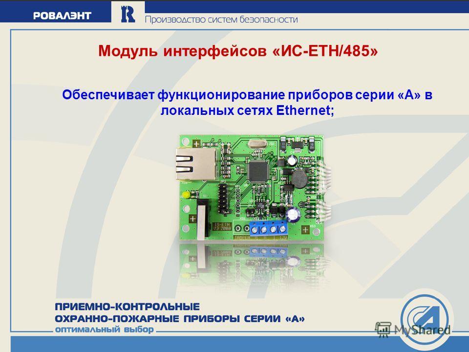 Модуль интерфейсов «ИС-ETH/485» Обеспечивает функционирование приборов серии «А» в локальных сетях Ethernet;