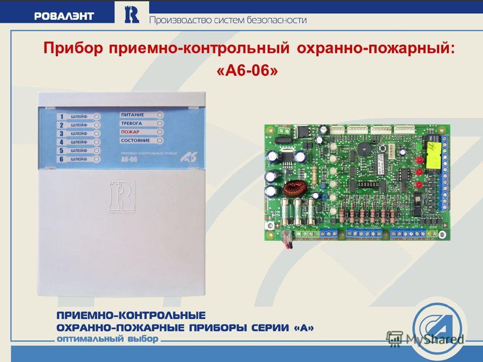 Прибор приемно-контрольный охранно-пожарный: «А6-06»