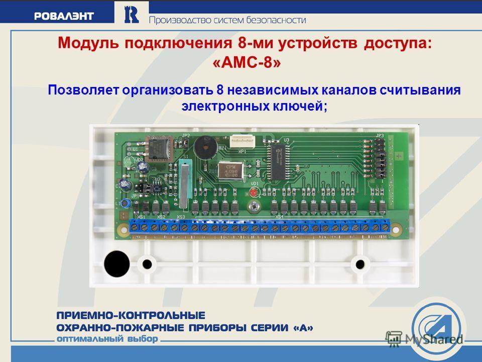 Модуль подключения 8-ми устройств доступа: «АМС-8» Позволяет организовать 8 независимых каналов считывания электронных ключей;