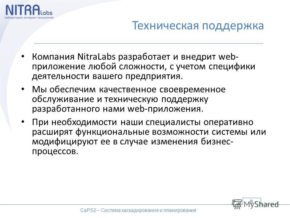 Техническая поддержка Компания NitraLabs разработает и внедрит web- приложение любой сложности, с учетом специфики деятельности вашего предприятия. Мы обеспечим качественное своевременное обслуживание и техническую поддержку разработанного нами web-п