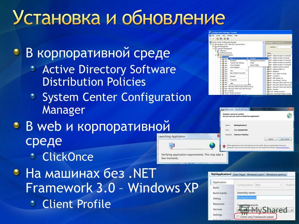 В корпоративной среде Active Directory Software Distribution Policies System Center Configuration Manager В web и корпоративной среде ClickOnce На машинах без.NET Framework 3.0 – Windows XP Client Profile