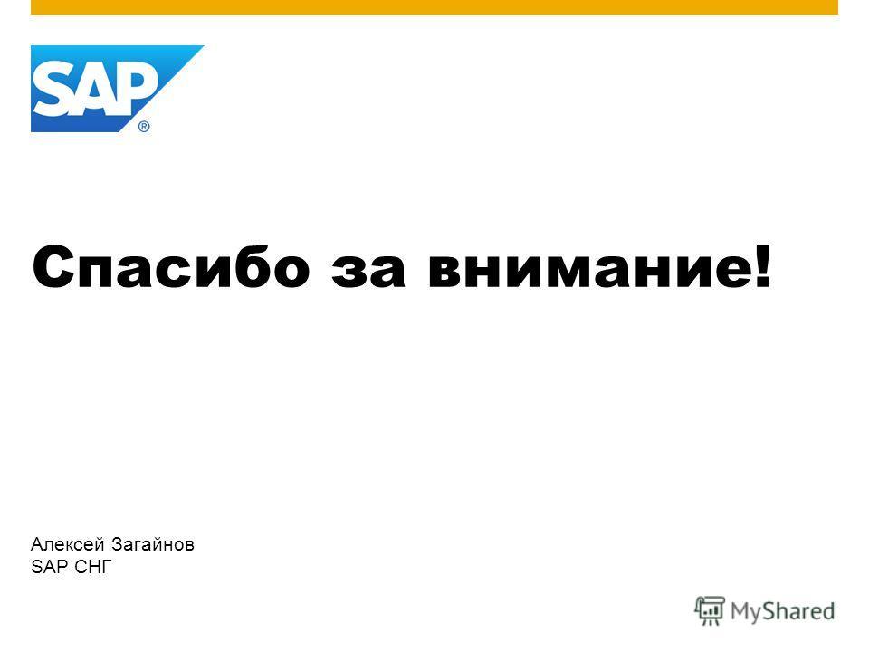 Спасибо за внимание! Алексей Загайнов SAP СНГ