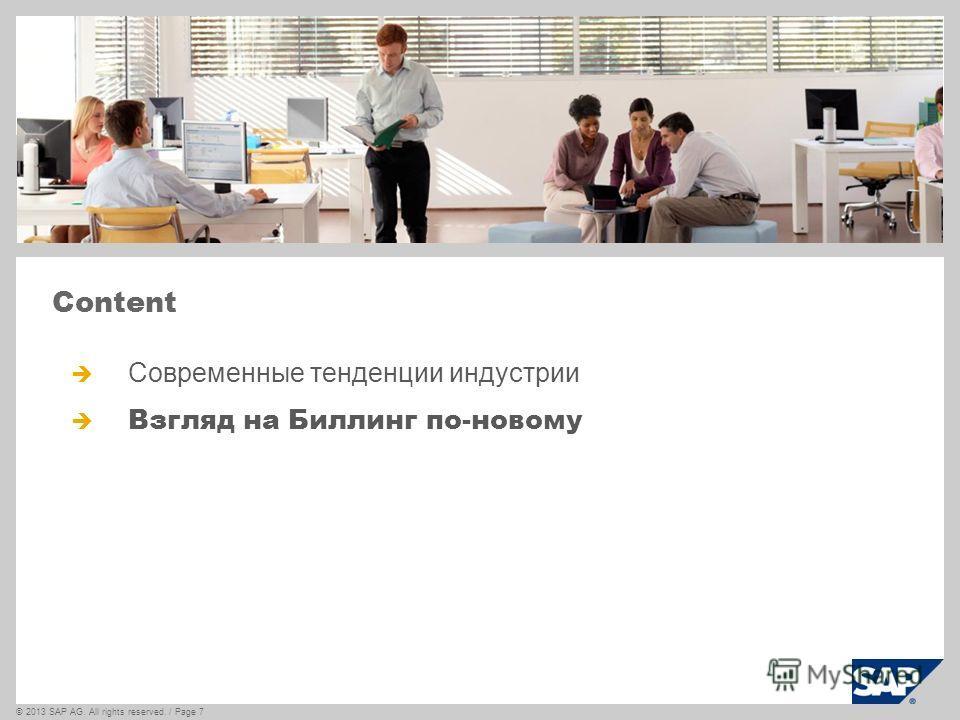 ©2013 SAP AG. All rights reserved. / Page 7 Content Современные тенденции индустрии Взгляд на Биллинг по-новому