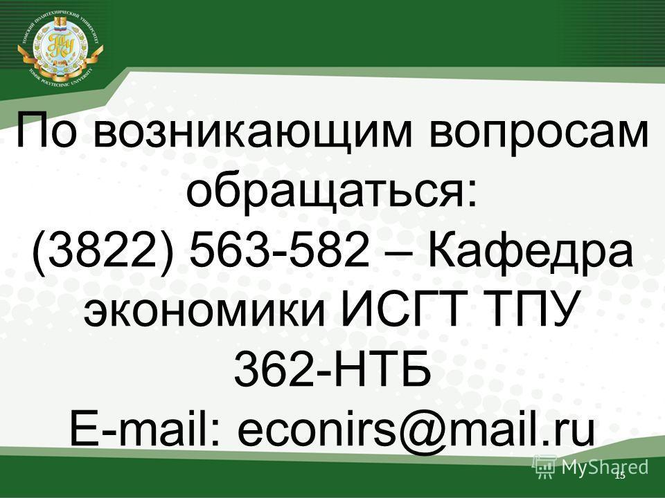 15 По возникающим вопросам обращаться: (3822) 563-582 – Кафедра экономики ИСГТ ТПУ 362-НТБ E-mail: econirs@mail.ru