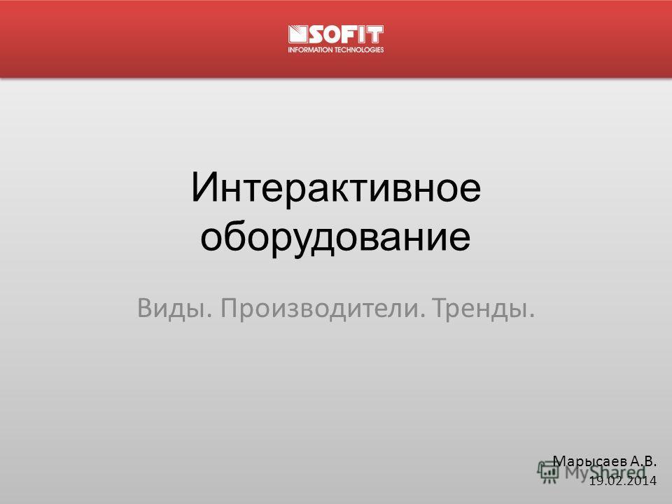Интерактивное оборудование Виды. Производители. Тренды. Марысаев А.В. 19.02.2014