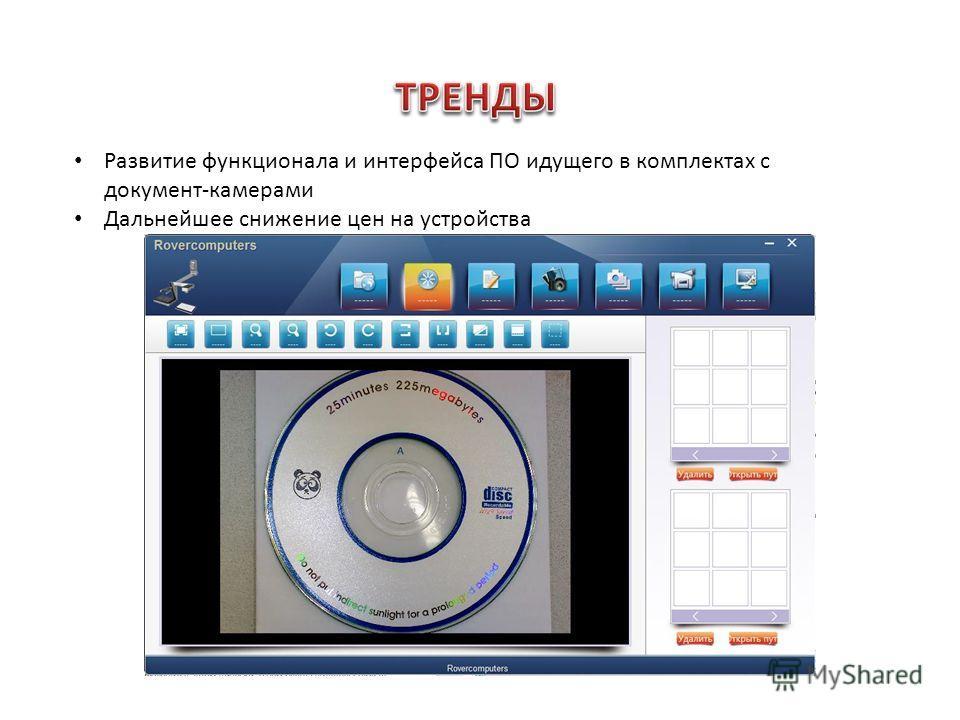 Развитие функционала и интерфейса ПО идущего в комплектах с документ-камерами Дальнейшее снижение цен на устройства