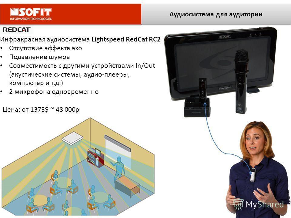 Аудиосистема для аудитории Инфракрасная аудиосистема Lightspeed RedCat RC2 Отсутствие эффекта эхо Подавление шумов Совместимость с другими устройствами In/Out (акустические системы, аудио-плееры, компьютер и т.д.) 2 микрофона одновременно Цена: от 13
