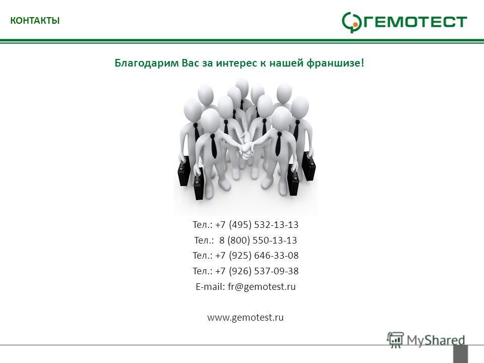 Тел.: +7 (495) 532-13-13 Тел.: 8 (800) 550-13-13 Тел.: +7 (925) 646-33-08 Тел.: +7 (926) 537-09-38 E-mail: fr@gemotest.ru www.gemotest.ru КОНТАКТЫ Благодарим Вас за интерес к нашей франшизе!
