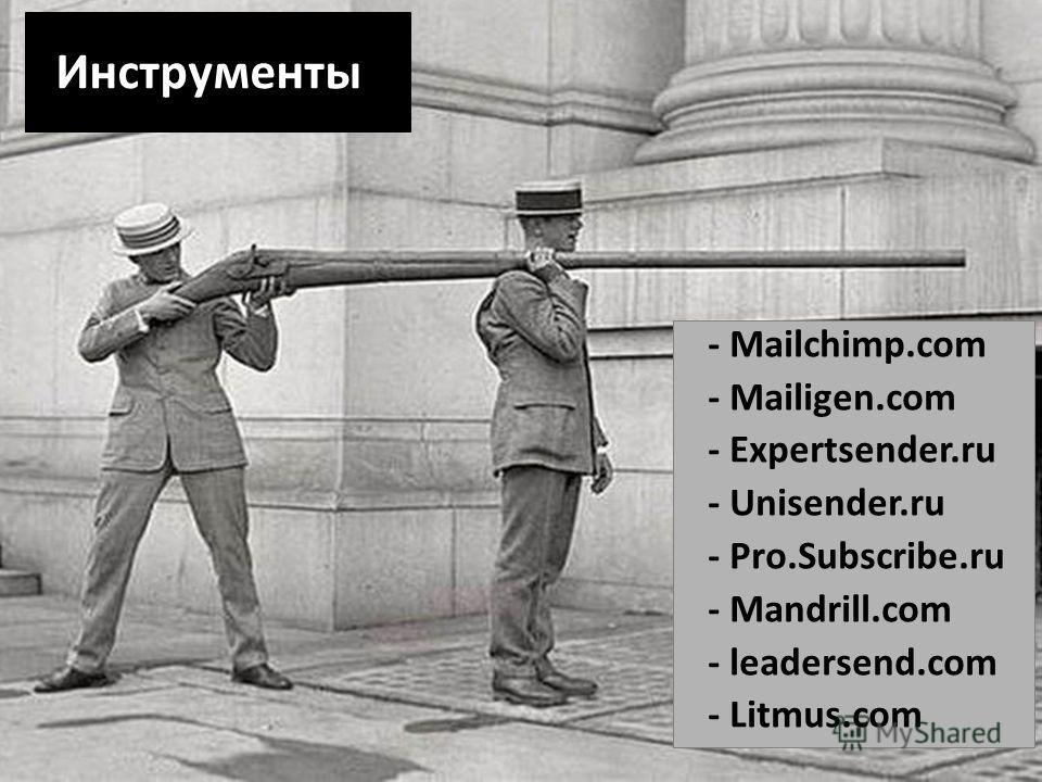 Инструменты - Mailchimp.com - Mailigen.com - Expertsender.ru - Unisender.ru - Pro.Subscribe.ru - Mandrill.com - leadersend.com - Litmus.com