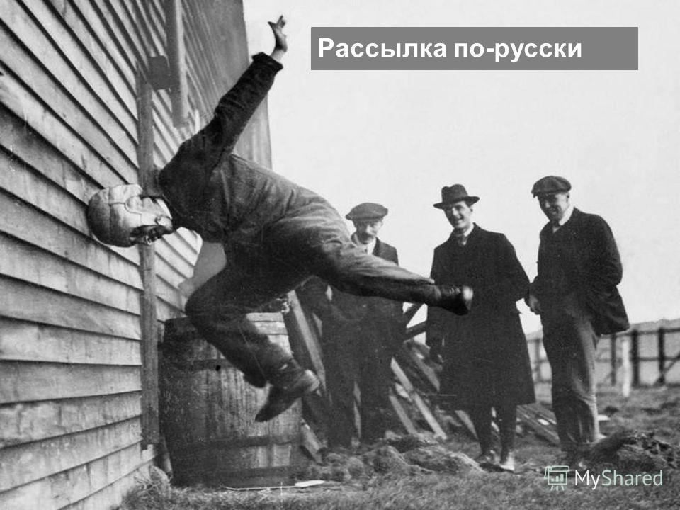 Рассылка по-русски